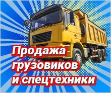 АК Большегруз Китайские грузовики и спецтехника в Москве и СПБ | Продажа китайских самосвалов, тягачей, автокранов, экскаваторов, бульдозеров, грейдеров, асфальтоукладчиков FAW SHACMAN HOWO FOTON DONG FENG SHAANXI