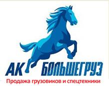 Продажа китайских грузовиков и спецтехники из Китая в Москве и по всей России от Компании Большегруз