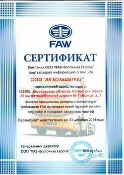 Сертификат FAW
