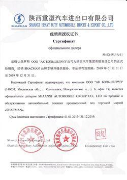 Сертификат SHAANXI