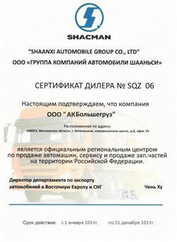 Сертификат SHACMAN